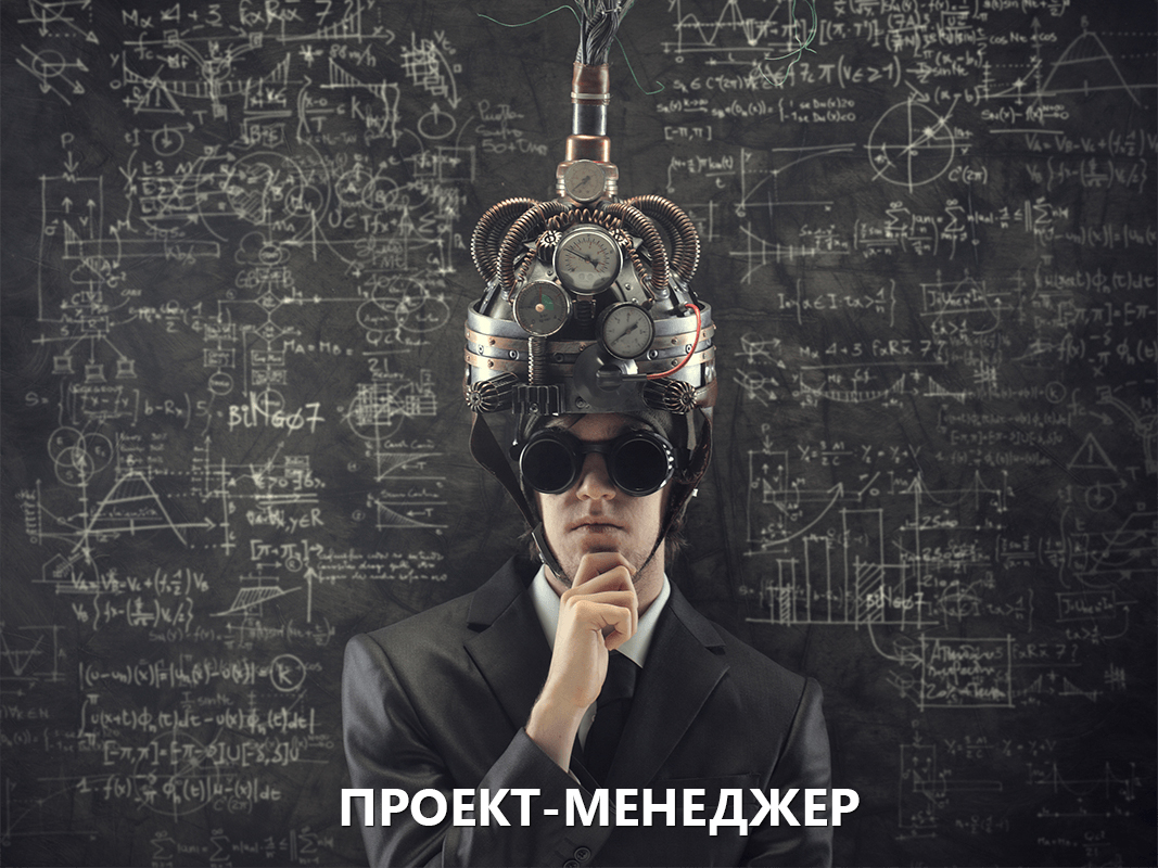 проект-менеджер