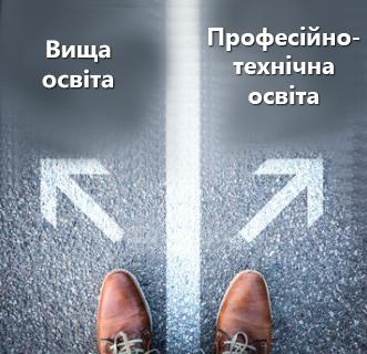 вибір освіти