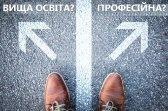 Вибір спеціальності: поклик душі чи данина моді?