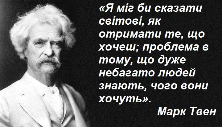 Марк Твен про цілі
