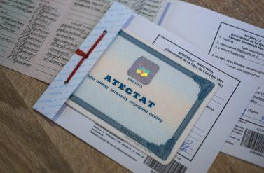 Проставлення апостиля на офіційні документи