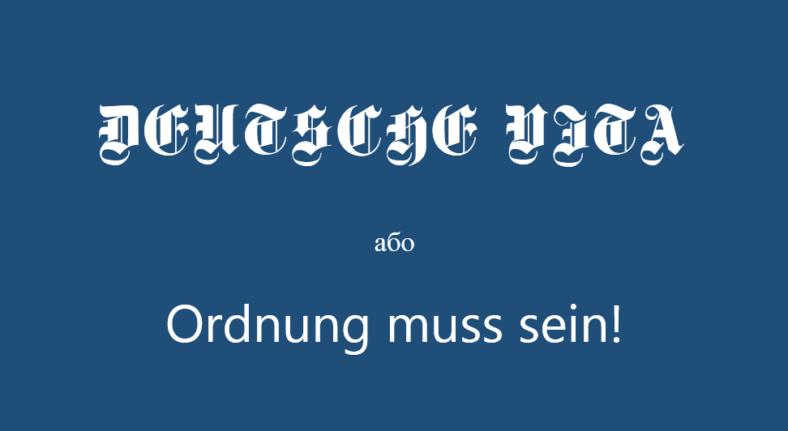 Як німецька мова формує світогляд