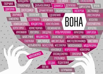Основні зміни до українського правопису 2019 року