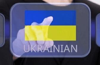 Как перевести сайт на украинский язык: пошаговая инструкция